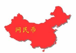 网民币 steht für Wangmimbi -